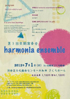 2012_annual_concert
