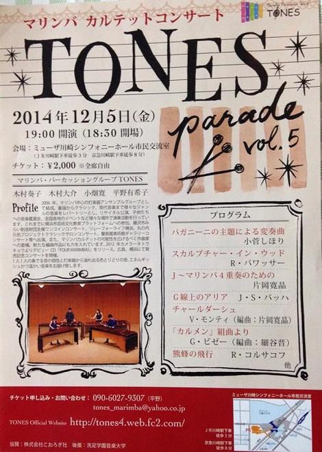 Tones_parade_vol5